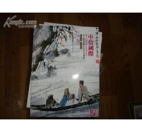 中信國際臺北2009秋  中國字畫  華人西畫