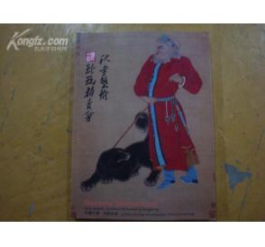 中信國際2009秋   中國字畫 亞裔油畫
