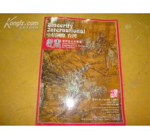 中信國際2009迎春  中國字畫 亞裔油畫 大眾藏品