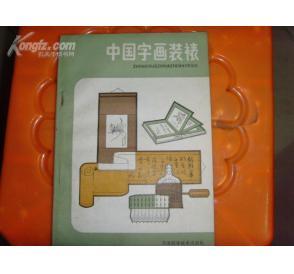 中國字畫裝裱