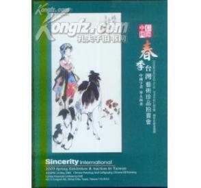 中信國際2009春季臺灣藝術珍品拍賣會  中國字畫 華人西畫