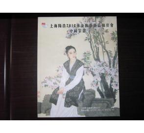 【上海陽浩圖錄專拍】 2012.11 中國字畫  1197