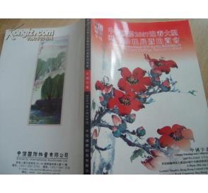 拍賣圖錄專場28場--16開----香港中信國際----2007---中國字畫---多拍合并