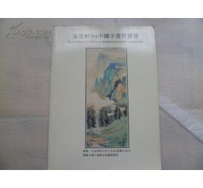 【朵云軒·94中國字畫拍賣會】