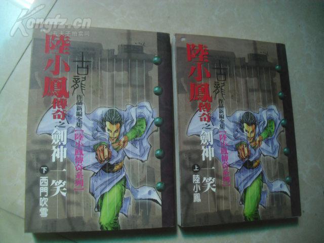 繁体 古龙 《陆小凤传奇之剑神一笑》2册全