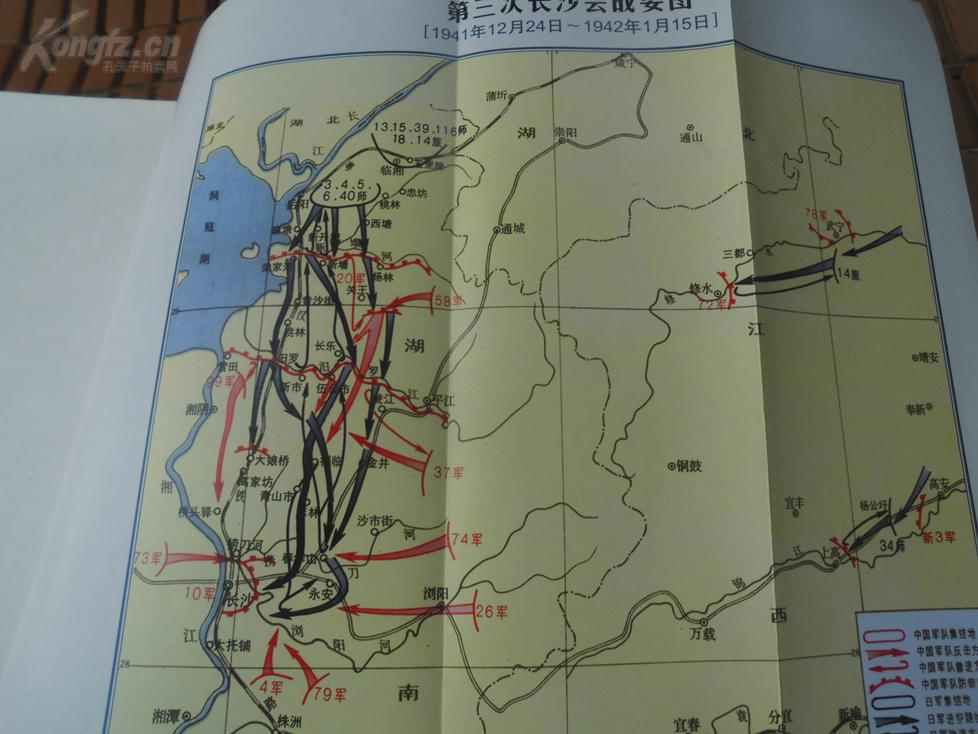王树增《抗日战争》1938-1942,16开全新。先