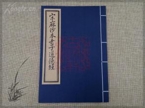 线装书影印故宫博物院宋本《道德经》大32开本