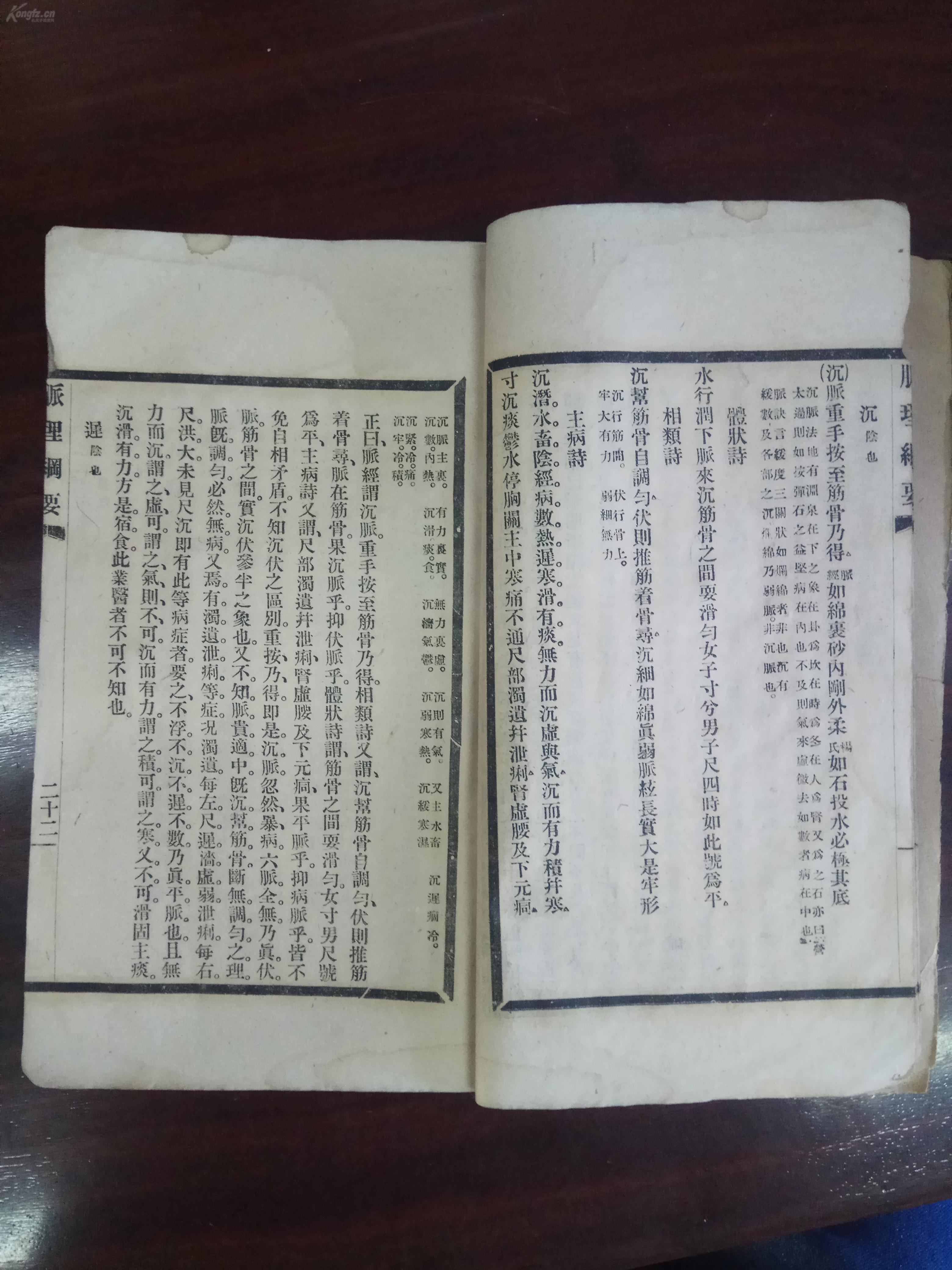 『中医古籍』医学集成  学中医必看的四本书籍