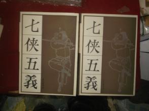 侠义开山作品全本《七侠五义》上下,俞曲園增訂,宝文堂 (上下共册)合拍