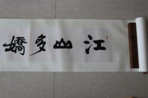 《韓敏》中國畫家,中國美術家協會委員、上海市美術家協會理事、上海文史館館員。書法 手卷
