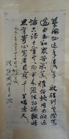 【日本老金工艺品】 著名画家 关山月  大张原装裱O书法