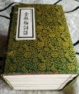 金瓶梅系列:日本大安本绝版《明万历本 金瓶梅词话》(线装一函十册全)、白底黄心极精美!