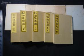 品相好:【新纂——佛 像 圖 鑒】(1函5冊全),1931年,佛像圖近千幅。佛教珍籍刊行會藏版。金綾封面。包角品佳