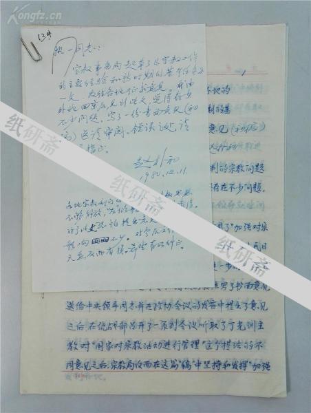 a.赵朴初 墨迹一页  710S9