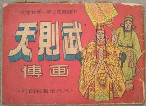 民国初版连环画《武则天画传》1册全(人人社版,红印,张大年绘)