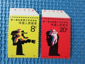 1985年 J121 第一届全国青少年运动会:带厂铭: