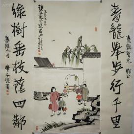 [丰子恺] 中堂 中国现代画家 漫画家 书法家 美术教育家 以中西融合画法创作漫画而著名