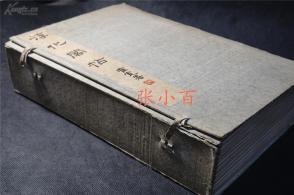 1927年【珂罗版】《淳化阁帖》1函11册全。大开本版本:32*22