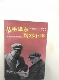 从毛泽东到到邓小平