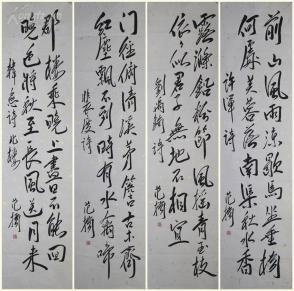 南京师范大学美术学院院长,教授。    范杨    书法四条屏