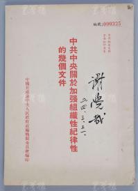 """""""延安五老""""之一、著名法学家、教育家 谢觉哉 1954年毛笔签名盖印本《中共中央关于加强组织性纪律性的几个文件》一册(1954年中国共产党中央人民政府?#31508;?#26426;关委员会会编印)HXTX95351"""