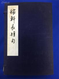 当代善本新宋本:1974上海书画社翻刻元大德本《稼轩长短句》大开本一函四册全