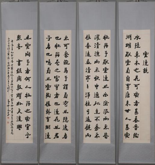中國書法家協會理事、陜西省書協副主席【吳三大】 書法四條屏