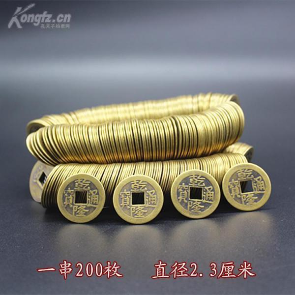 铜钱 大清钱币 古币 乾隆通宝200枚合拍,直径2.3厘米