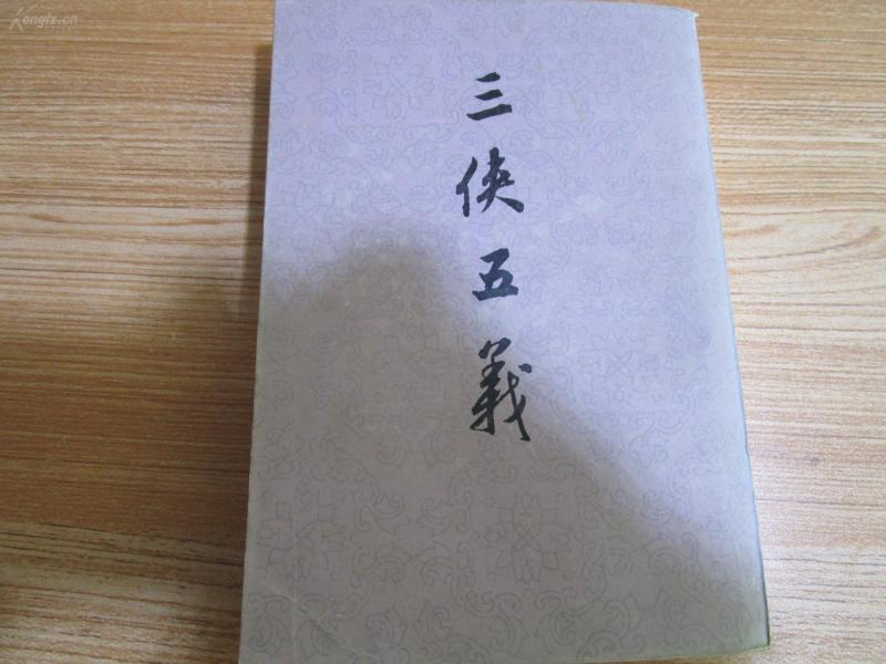 《三侠五义》,全,1980年, 11月第2次印刷,上海古籍出版社