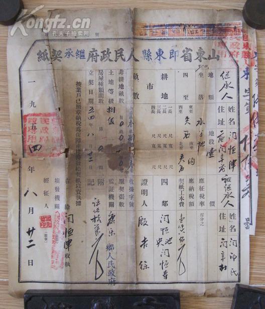 山东省即东县人民政府继承切纸.带有税票,副券。(已经撤销的县)