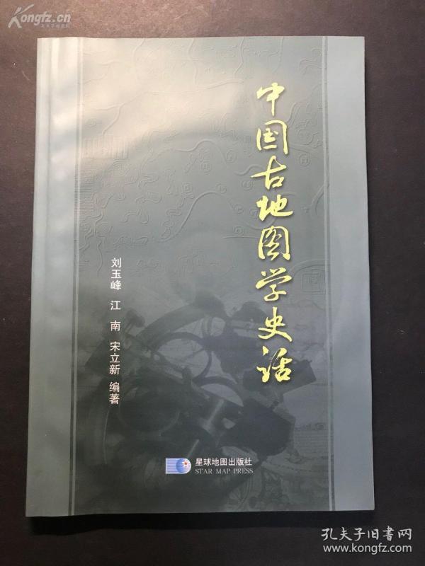 中国古地图学史话——,刘玉峰,江南 ,宋立新编著 / 星球地图出版社版,(二)
