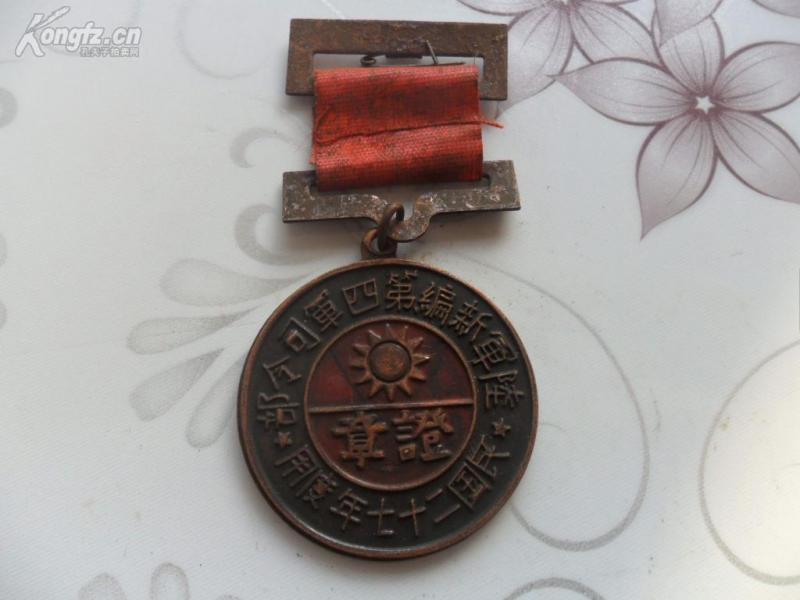 1938年陆军民国二十七年--军功章