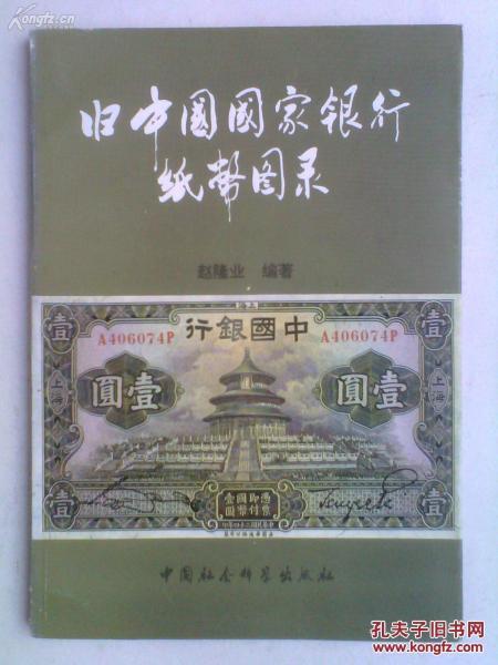 旧中国[民国]国家银行纸币图录----中央银行兑换券,关锦券东北九省流通券,金圆券,银圆券,A(一)