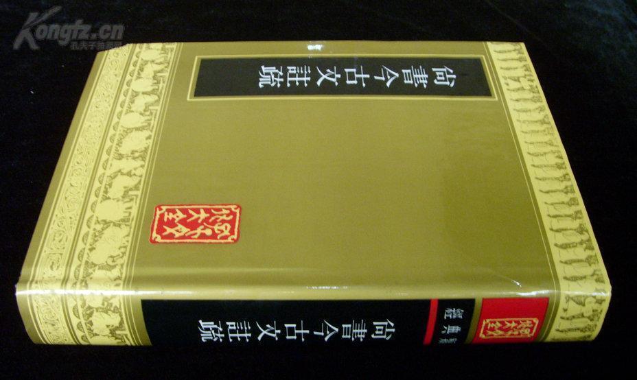 孔子文化大全·经典类《尚书今古文注疏》· 全一册· 16开硬精装 · 影印新善本(39)