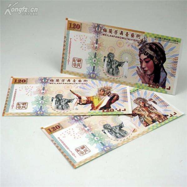 收藏紀念禮品鈔---梅蘭芳紀念鈔測試鈔紙鈔(一套3張)