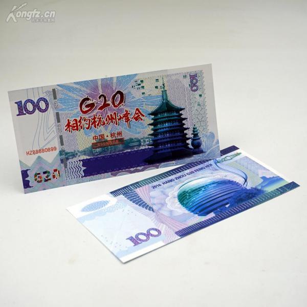 收藏紀念禮品鈔---2016中國杭州G20峰會紀念測試鈔