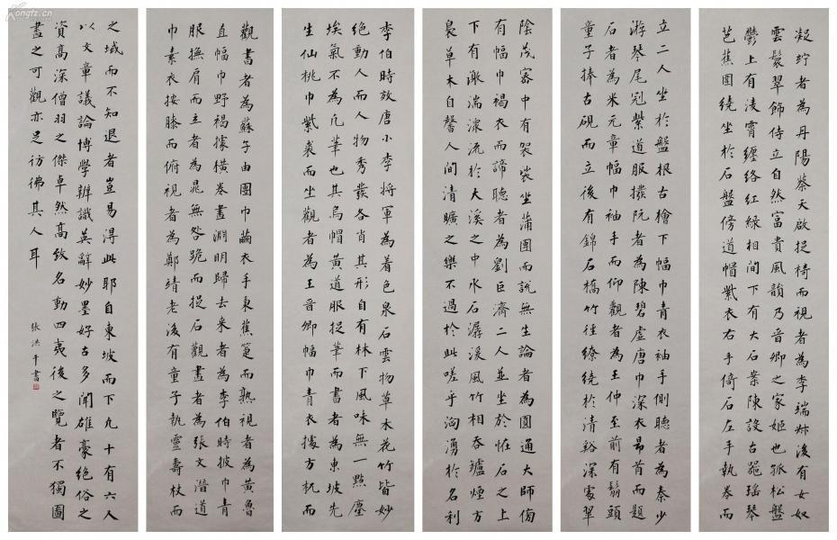 當代天津著名畫家 張洪千 書法六條屏 潛力書畫家