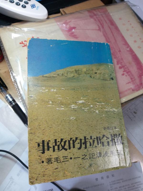 撒哈拉的故事,,,三毛 著,,1978年