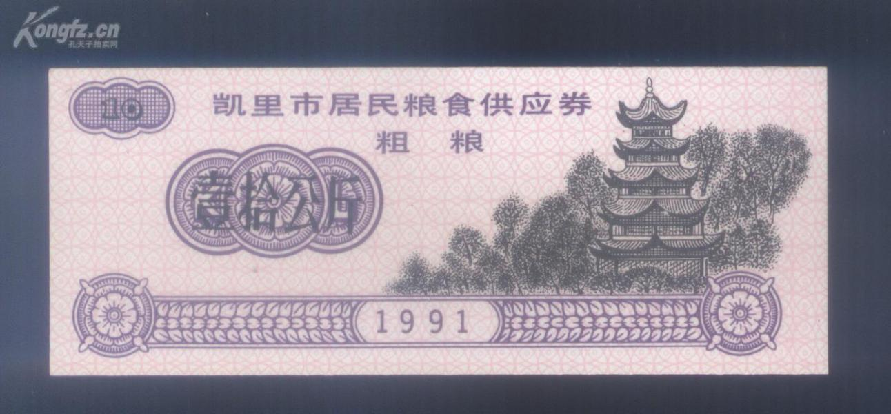贵州凯里粮票10公斤(魁星阁图)