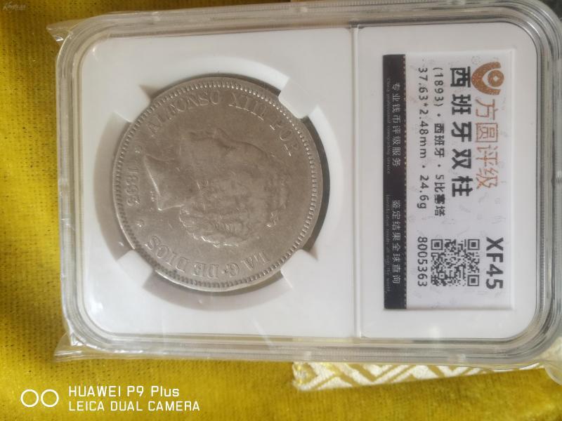 外国老银元 一枚  具体见图,包老包真,完整