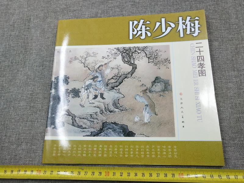 陈少梅二十四孝图       40年代的作品。22开本