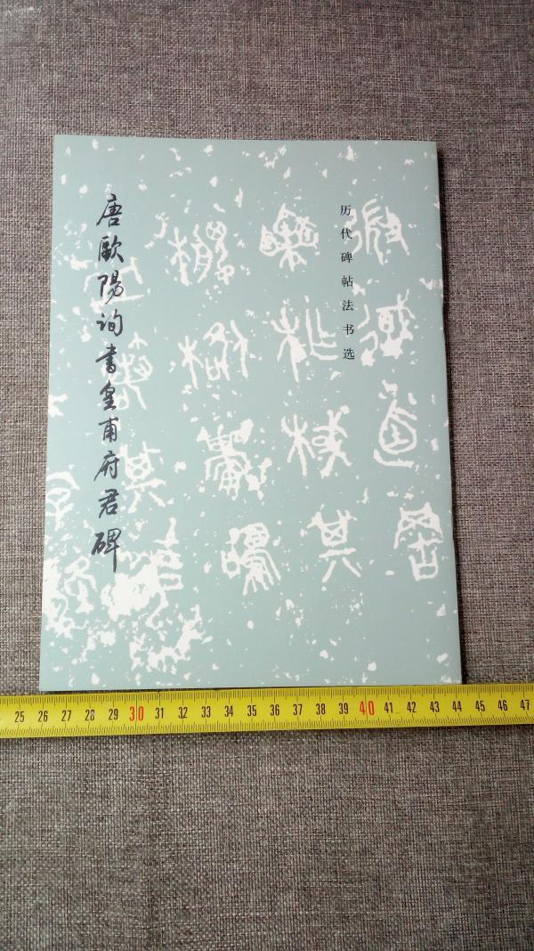 唐欧阳询书皇甫府君碑    16开本 文物出版社的经典字帖5, 很多人学习书法用的资料