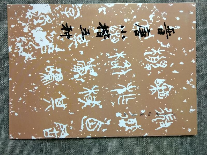 晋唐小楷五种     16开本 文物出版社的经典字帖5, 很多人学习书法用的资料