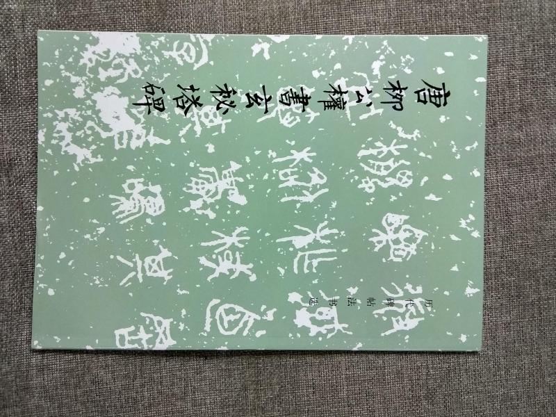 唐柳公权书玄秘塔碑       16开本 文物出版社的经典字帖5, 很多人学习书法用的资料