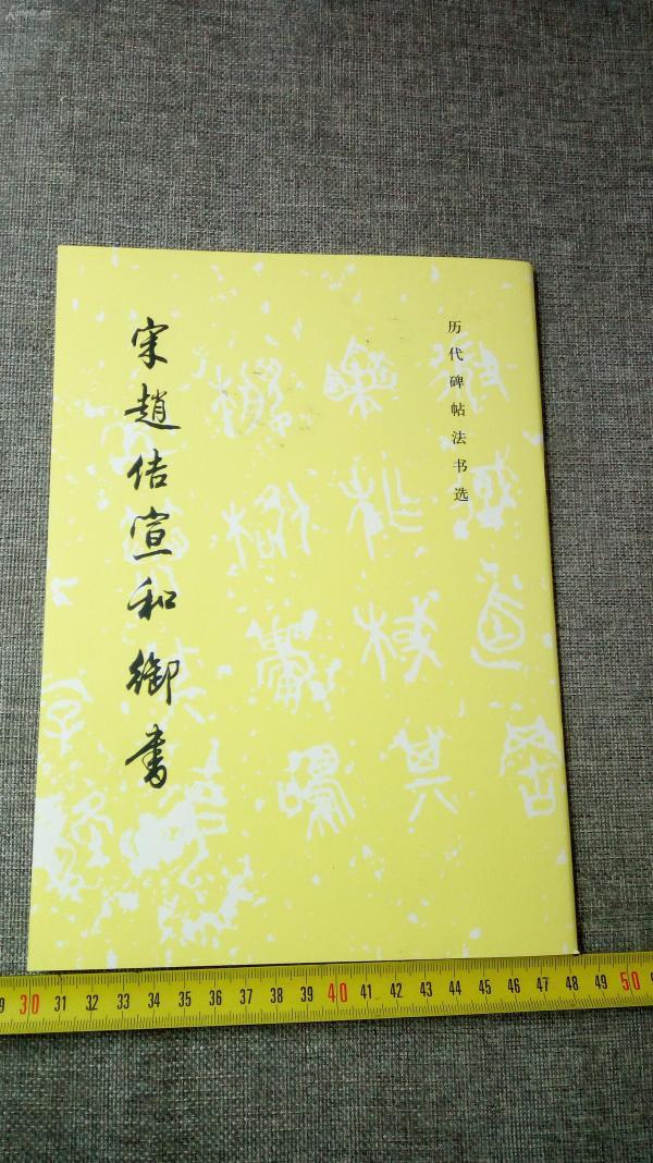 宋赵佶宣和御书        16开本 文物出版社的经典字帖5, 很多人学习书法用的资料