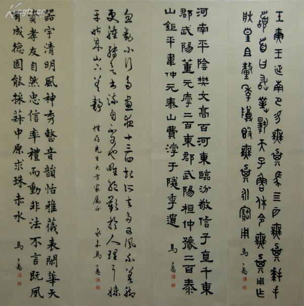 近现代著名书法家 篆刻家【马公愚】书法 四条屏
