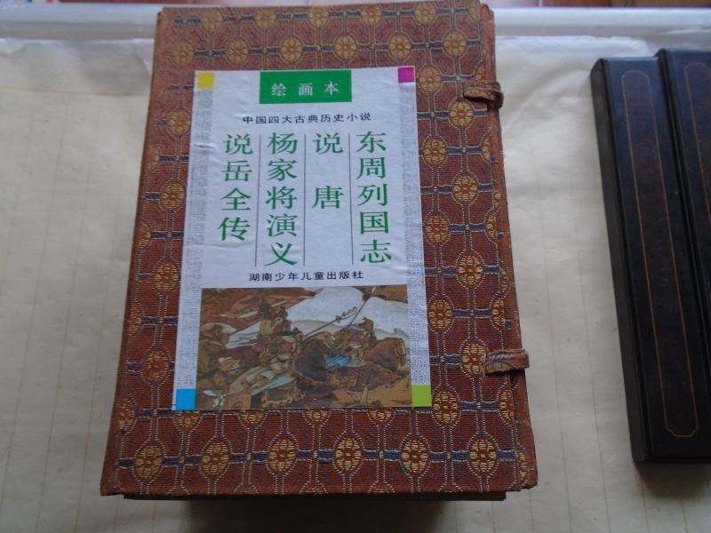 绘画本中国四大古典历史小说 1盒  4册全    品看图自定