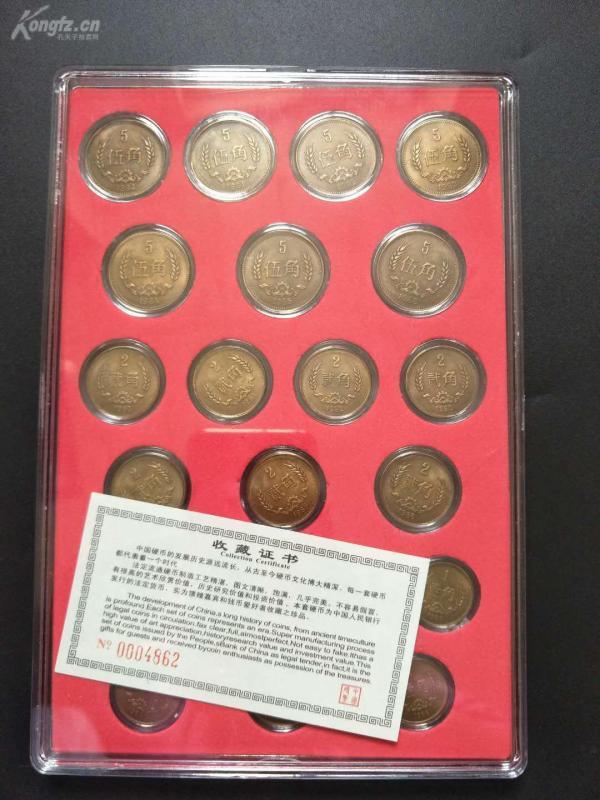 重磅  长城币  一大套   5角   2角   1角  1980--1986.带收藏证书  低价拍卖