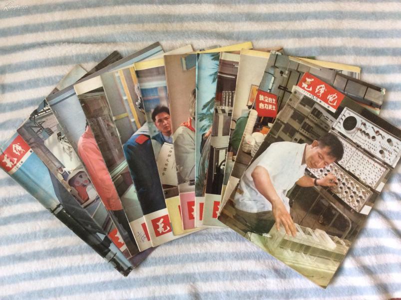 文革旧书   1975年全年《无线电杂志》(12本)