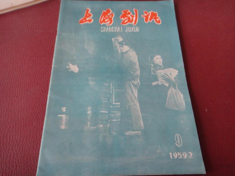 1959年---【上海剧讯】】--品如图内容好